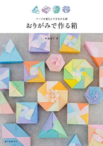 new origami box folding diagram by tomoko fuse japan paper craft rh ebay com Tutorials for Tomoko Fuse Boxes Tomoko Fuse Spiral