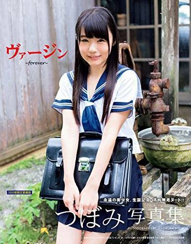 5a5d60df1b341 Details about TSUBOMI virgin forever Photo Book Limited Issued 3000  Japanese sexy idol w/Tra#