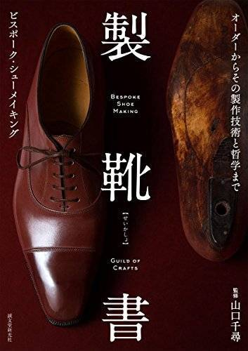 Details about Shoemaking manual - bespoke shoe-making: to its production  technology w/Track#
