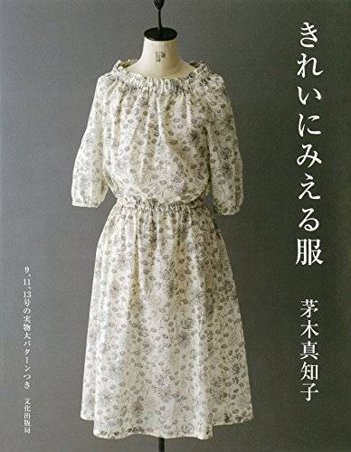 New Clothes That Look Beautiful Machiko Kayaki Japanese Sewing