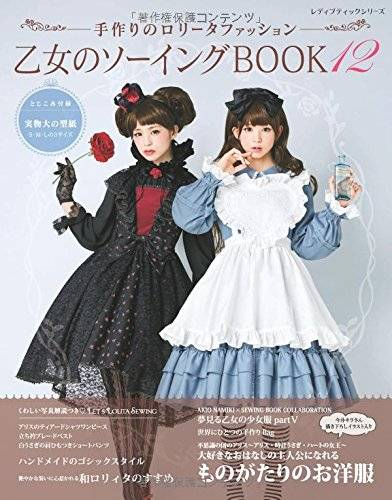 Otome no Sewing BooK vol. 12 - Japanese Pattern Book Lolita Fashion ...