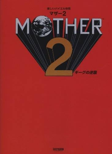 MOTHER 2 EarthBound Piano Solo Sheet Music Book Japan Beyer Score Nintendo Game