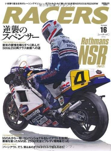 Racers Japanese Motorcycle Magazine Vol.16 Rothmans NSR '85 NSR500 & RS250RW