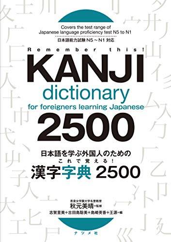 Kanji Dictionary for Foreigners Learning 2500 Natsume 2019 Japan Book
