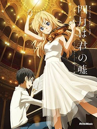 Your Lie In April Official Piano Score Japan Music Solo Book Sheet Music Anime