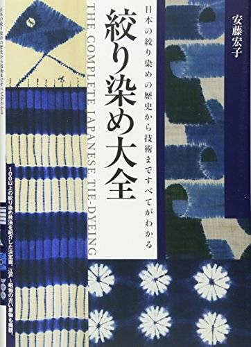 Complete Japanese Tie-Dyeing Japan Traditional Arts Crafts Design Guide Book