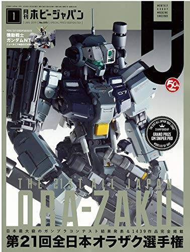Details about Hobby Japan January 2019 Japanese Magazine Modeling Model  Ora-Zaku Gunpla