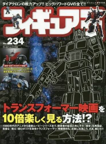 Figure Oh No.234 Japanese Magazine Toy Transformers Mazinger Z Gipsy Danger
