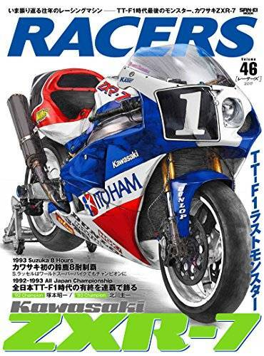 Japanese motorcycle magazine