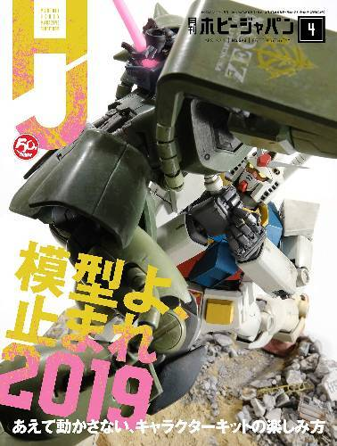 Animation Art & Characters Hobby Japan March 2019 Japanese Magazine Modeling Gunpla Movable Gundam Collectibles