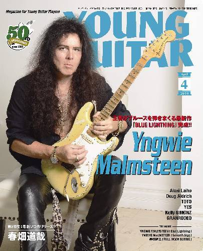 Details about USED Young Guitar April 2019 Japanese Magazine Rock Music  Yngwie Malmsteen Toto