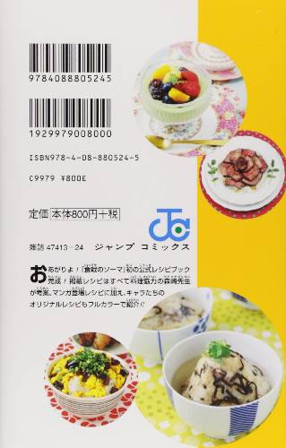 Shokugeki soma Food Wars Official Recipe Book Tootsuki gakuen JAPAN F//S Book