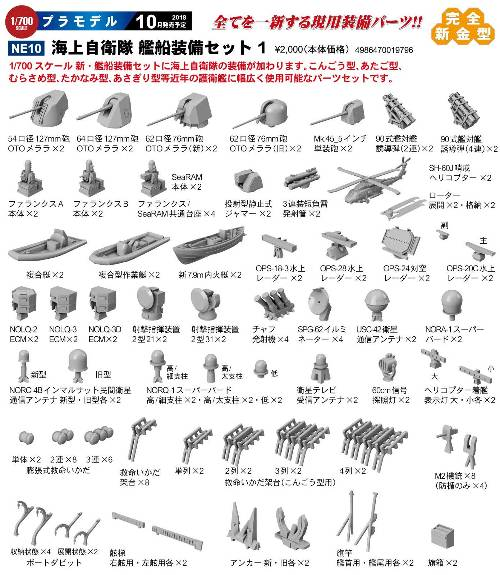 Pit-Road Skywave E-15 Equipment for JMSDF  1//700 Free Ship w//Tracking# New Japan